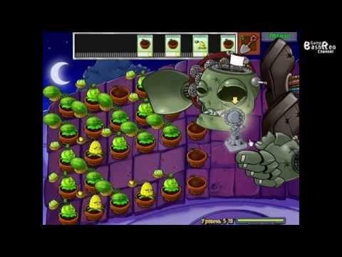 Plants VS Zombies #20 - БОООООС - Детский!