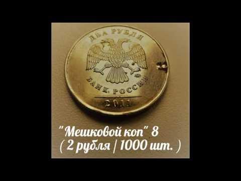 """""""Мешковой коп"""" 8 ( 2 рубля / 1000 шт. )"""