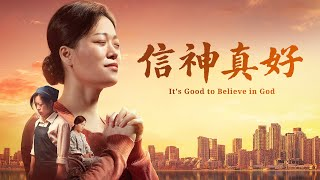 基督教會電影《信神真好》追求什麼才能獲得幸福人生