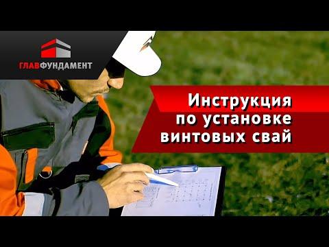 Инструкция по самостоятельной установке винтовых свай