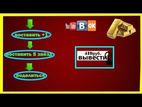 Сайт для заработка денег в интернете от 400 рублей в день без вложений