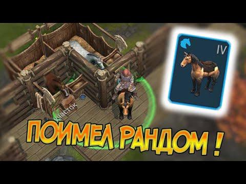Секретный способ как получить коня 4-го уровня с супер навыками ! Frostborn: Coop Survival