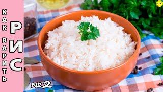 Как правильно варить рис - способ 2