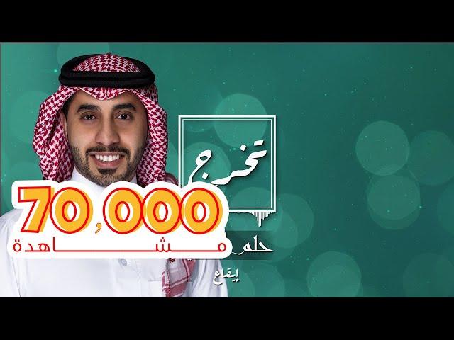 زفة تخرج حلم أيامي نسخة إيقاع متجر كورد استديو