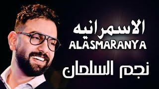 نجم السلمان - الاسمرانيه   NAJEM ALSALMAN - ALASMARANYA (COVER) تحميل MP3