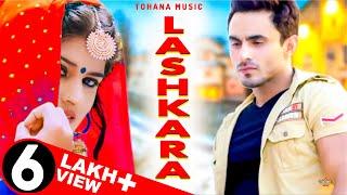 लश्कारा Himanshi Goswami, Harsh Gahlot टोहाना म्यूजिक  New haryanvi 2019 dj song