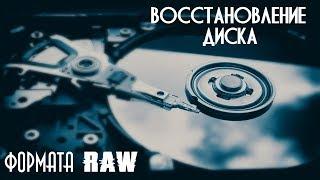 Как восстановить данные и исправить диск в RAW формате