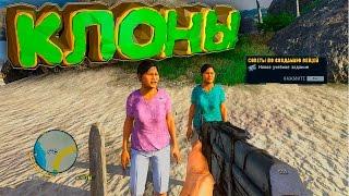 Far Cry 3 - Клоны. Смешные нарезки, приколы, баги