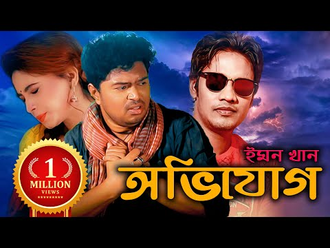 Download Avijog | অভিযোগ | Emon Khan | Bangla New Song 2019 | Jhinuk Music Station | Rohan Raj HD Mp4 3GP Video and MP3