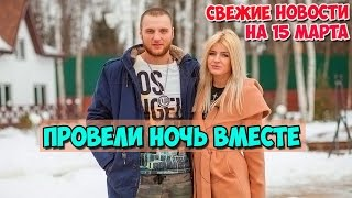 Дом-2 Свежие Новости.Эфир 20 Марта 2016(20.03.2016)