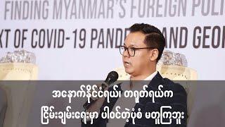 Myanmar Quarterly Symposium - 5 | ကိုအမရသီဟ၏ ဆွေးနွေးချက် (၁)