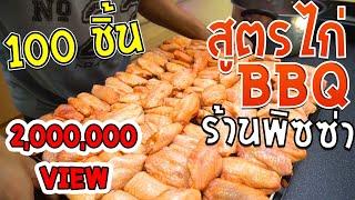 ครัวระเบิด: ไก่บาร์บีคิวพิซซ่า ง่ายเกินไปแล้ววว