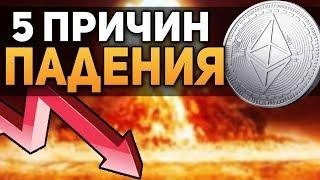 Крах Ethereum 5 Причин Почему Эфириум Обновит Дно 2019 Прогноз