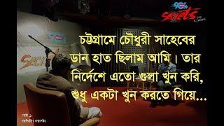 He murdered nine men.But why?! I SECRETS I Episode 09I RJ Kebria I Dhaka fm 90.4 I Morshed I