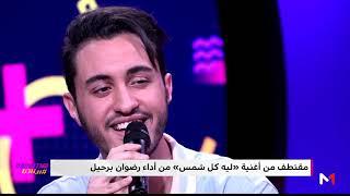 """#بيناتنا .. رضوان برحيل بصوت شجي يؤدي """"ليه كل شمس"""" تحميل MP3"""