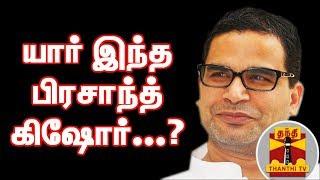 யார் இந்த பிரசாந்த் கிஷோர்...? | Prashant Kishor | Thanthi TV