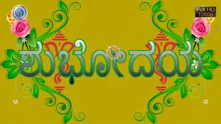 Good Morning Images Download Kannada मफत ऑनलइन