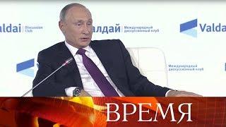Назаседании клуба «Валдай» президент России ответил навопросы оключевых глобальных проблемах.