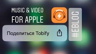 #Tobify загрузка видео фильмов и музыки на ваш iphone