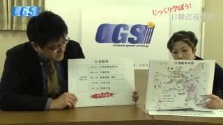 第22話 朝鮮半島は素通り!?日清戦争大勝利!【CGS 宮脇淳子】