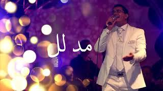 تحميل اغاني مدلل عبد العالي انور _ Medalal Abd El Ali Anoir MP3