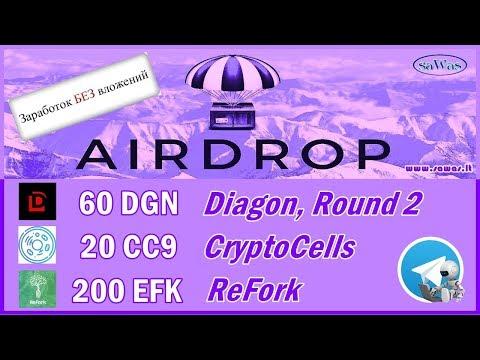 3 новинки: Diagon, CryptoCells, ReFork. Начисления - AirDrop. Заработок БЕЗ вложений, 6 Октября 2019