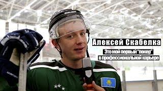 Алексей Скабелка поделился впечатлениями после «покера» в ворота ХК «Астана»