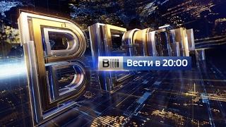 Вести в 20:00 от 10.04.17