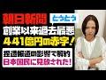 【激震】朝日新聞、創業以来過去最悪で441億円の大赤字!!捏造報道の影響で止まらない解約。