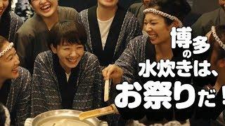 日本CM波瑠走遍津輕能登博多品嚐當地美食及人情味其實賣什麼?