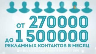 Эффективная реклама от 270 000 рекламных контактов в месяц