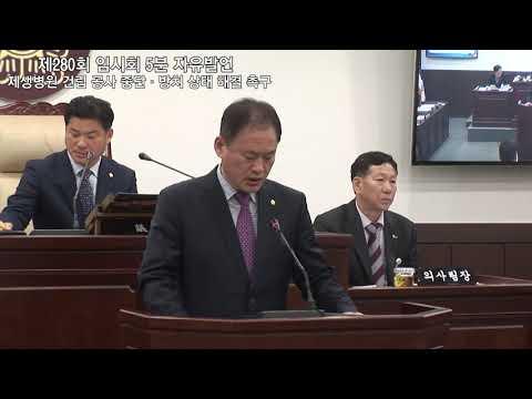 제280회 임시회 5분 자유발언(김승호 의원) 제생병원 건립 공사 중단·방치 상태 해결 촉구