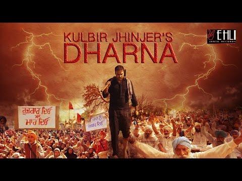 Dharna ( Promo ) Album Sardarni  Kulbir Jhinjer