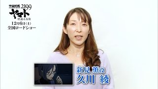 久川綾「宇宙戦艦ヤマト2199星巡る方舟」キャストメッセージ