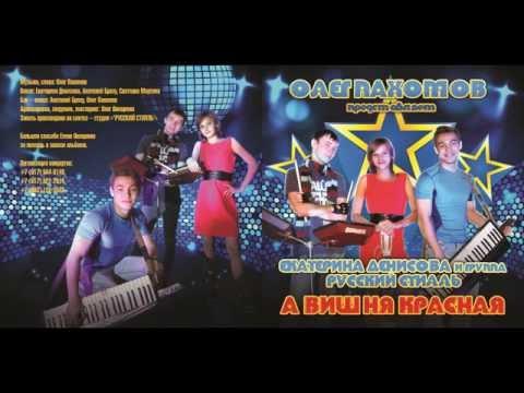 Русский Стилль 21-й альбом А вишня красная 2015