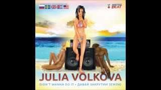 Julia Volkova feat Taj Jackson - Didn't Wanna Do It (Unofficial) + Lyrics In Description