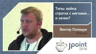 Виктор Полищук — Типы: война строгих с мягкими... и зачем?