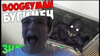 Страшная игра про бугимена! Boogeyman!