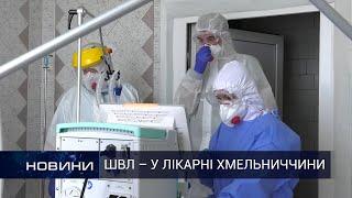 ШВЛ – у лікарні Хмельниччини