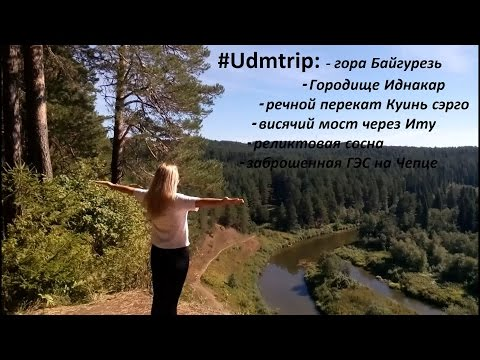#udmtrip. Природные достопримечательности Удмуртии. Байгурезь, Иднакар и др...