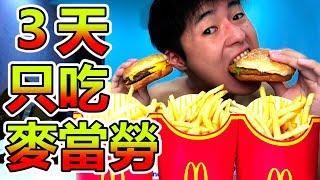 人類持續吃3天麥當勞的話會胖幾公斤?【超真實人體實驗】