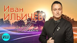 Иван Ильичёв -  Певец (Official Audio 2018)