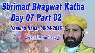 Shri Bhaktmaal Katha Day 07 Part 02  Yamuna Nagar Swami Karun Dass Ji