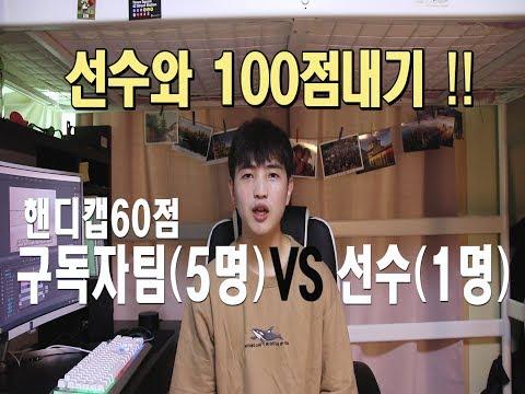[영훈TV]  선수를 이겨라!! 9월 15일 영훈TV 이벤트 경기가 진행 됩니다! 구독자팀 VS 스쿼시 선수! 100점내기!