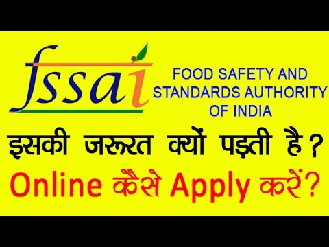 What is FSSAI License or Registration ? How to Get FSSAI License ?