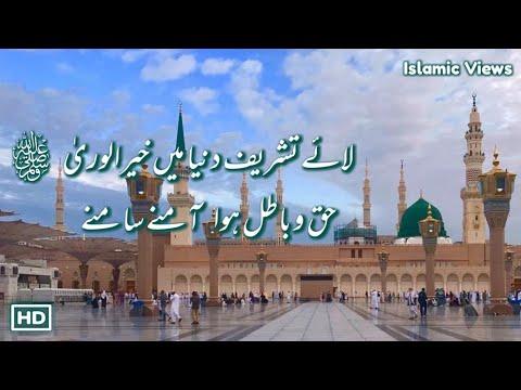 Laye Tashreef Duniya Mein Khairul Wara
