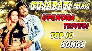 Top 10 Gujarati Songs Of Upendra Trivedi | Gujarati Songs | Old Gujarati Songs | Gujarati Gana