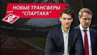 """Новые трансферы """"Спартака"""". Live Егорова и Короткина"""