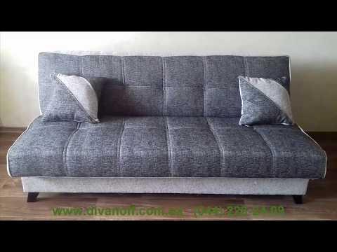 Недорогой диван книжка без боковин Сиэтл, фабрика Диванофф