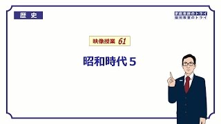 中学歴史昭和時代5戦争の終結16分